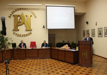 8 ноября 2018 года состоялось расширенное заседание президиума Дальневосточного отделения Российской академии наук