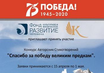 Приглашаем к участию в конкурсе авторских стихотворений, посвященных 75летию Победы в Великой Отечественной войне 1941-1945 гг.