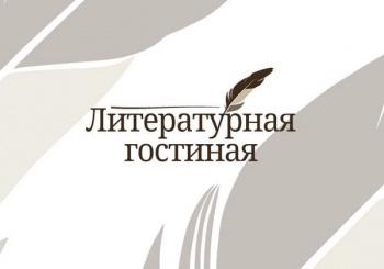 """Во Владивостоке презентовали шоу-проект """"Литературная гостиная"""""""