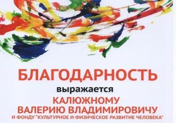 """Фонд """"РАЗВИТИЕ"""" выступил партнером-спонсором мероприятия """"Старое новое искусство"""""""