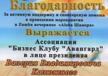Ассоциация «Бизнес Клуб «Авангард» выступила генеральным партнером мероприятия «Zumba Fitness»