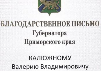 Валерий Калюжный, руководитель БК «Авангард» получил высокую награду от Губернатора Приморского Края