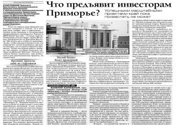 """Vladnews.ru: """"Президент БК """"Авангард"""" рассказал о роли малого и среднего бизнеса в развитии внешнеэкономических проектов на Дальнем Востоке"""""""