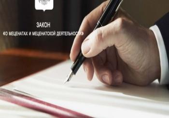 Экспертная группа Ассоциации «БК «Авангард» приступила к подготовке проекта закона о Меценатской деятельности Приморского края
